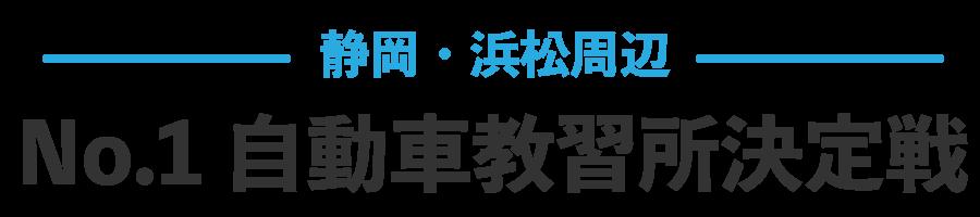 【2021年最新】静岡・浜松周辺No.1自動車教習所決定戦【おすすめ16選】